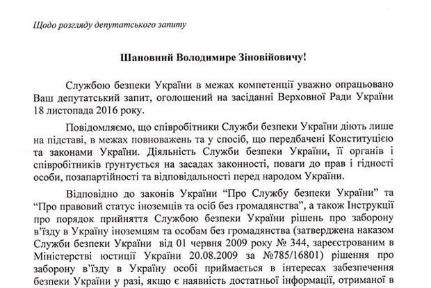 СБУ запретила российскому рэперу въезд в Украину на три года