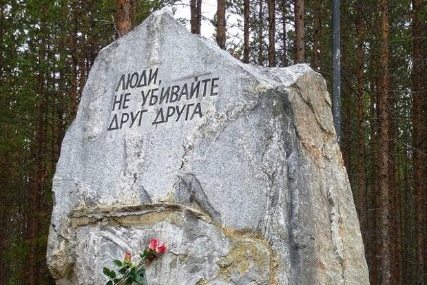 Сандармох: 80 годовщина массового расстрела интеллигенции Украинского государства