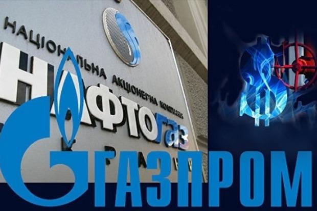 Арбитраж окончательно решит спор Нафтогаза и Газпрома до декабря