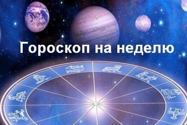 Гороскоп на неделю с 27 августа по 2 сентября