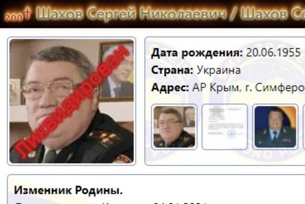 Миротворец: один из высокопоставленных предателей Украины был ликвидирован в Крыму.