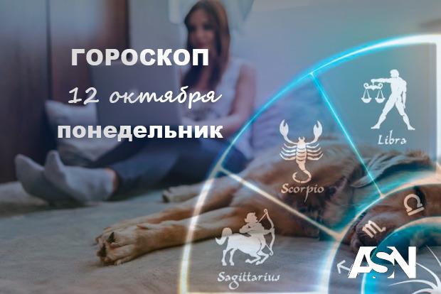 Гороскоп на 12 октября: Близнецы - не жадничайте, Раки - будьте бдительны