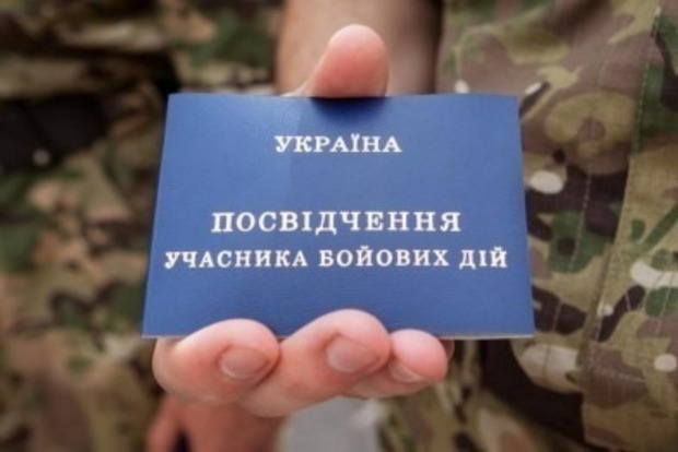 Львов и Днепр лучше всех обеспечивают ветеранов АТО льготами, Киев и Одесса – в аутсайдерах - волонтер