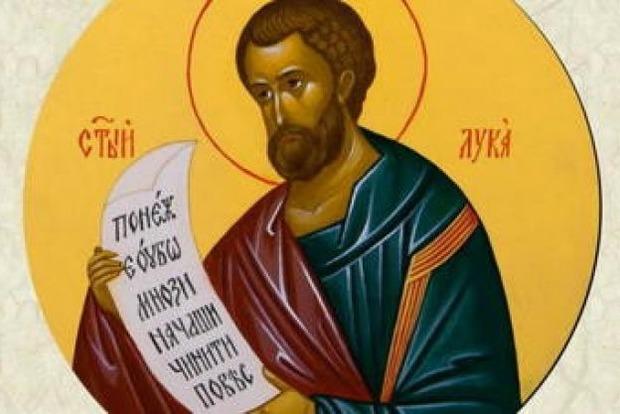 День святого Луки 31 октября 2018 года. Традиции дня