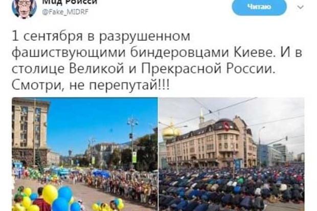 Почувствуй разницу: в сети сравнили Киев и Москву на 1 сентября