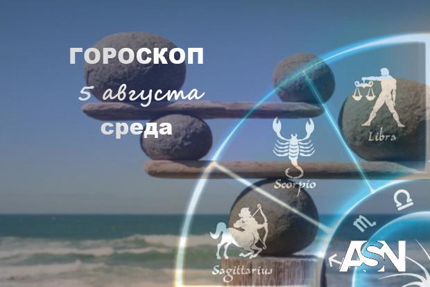 Гороскоп на 5 августа: Стрельцы - игнорируйте тех, кто вам неприятен, Козероги - будьте тактичнее