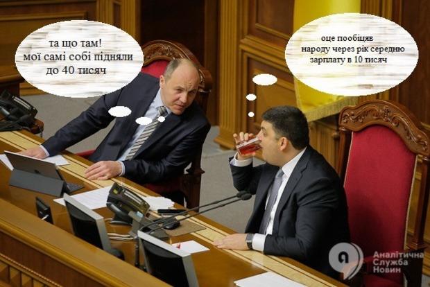 Реальная зарплата нардепов в следующем году будет под 40 тысяч гривен - эксперт