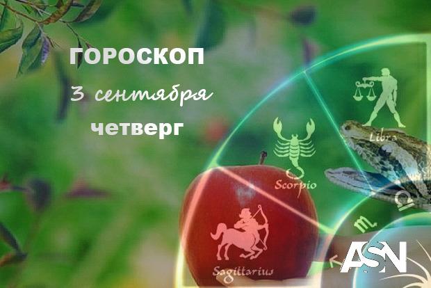 Гороскоп на 3 сентября: Раки - бульте аккуратны с алкоголем, Львы - вечеринки сегодня не для вас