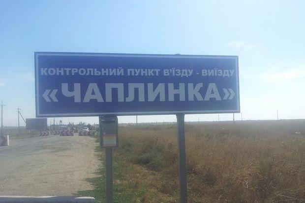 На КПП «Чаплинка» крымчане дважды пытались дать украинским пограничникам взятку