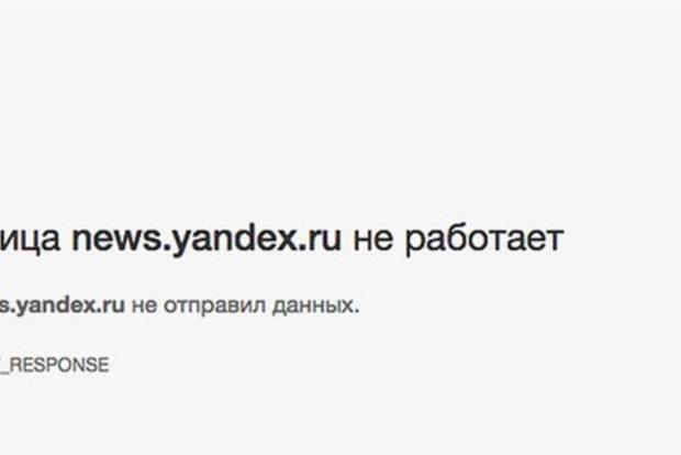 Сервис «Яндекс.Новости» отключился после теракта в Петербурге