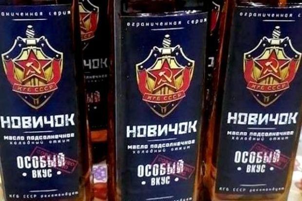 Особый вкус: в России производство Новичка поставили на поток