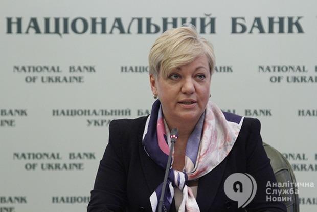 В Нацбанке опровергли слухи об отставке Гонтаревой