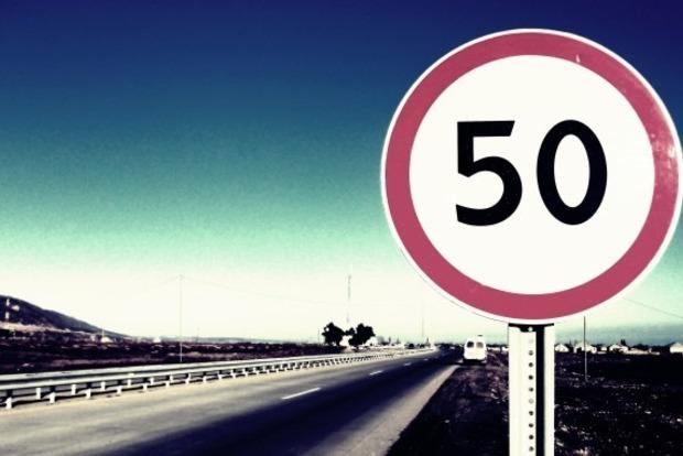 В Укравтодоре хотят предложить ограничить до 50 км/ч скорость в населенных пунктах