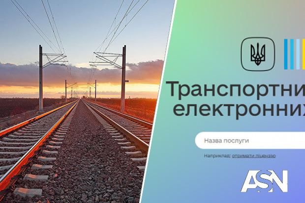 В Украине появится единый электронный билет на все виды транспорта.