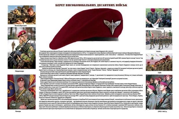Как у НАТО: на смену голубым беретам пришли красные