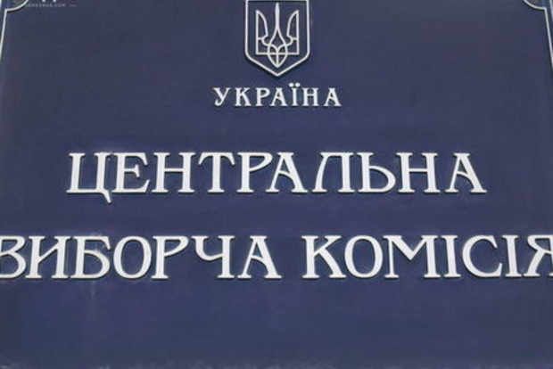 ЦИК зарегистрировала ряд кандидатов в президенты