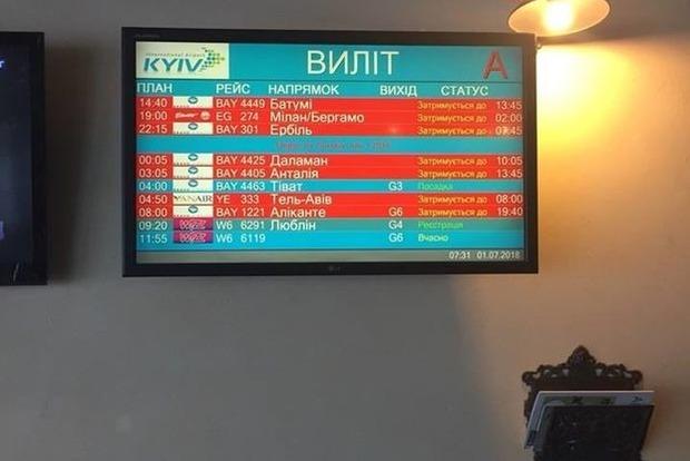 Из аэропорта «Киев» не могут улететь несколько тысяч туристов