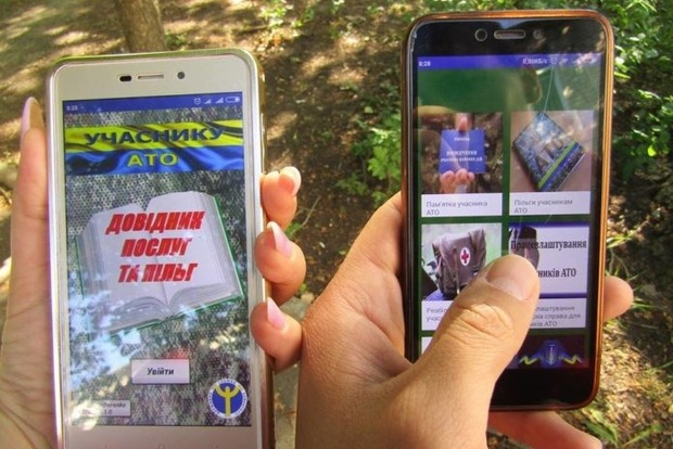 В Google Play появилось приложение для участников боевых действий на Донбассе