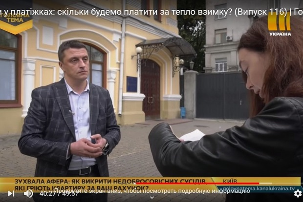 Журналисты Главной темы раскрыли крупное мошенничество на услугах отопления в Киеве,- СМИ