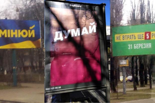 Порошенко, Зеленський і Тимошенко порушують «день тиші»