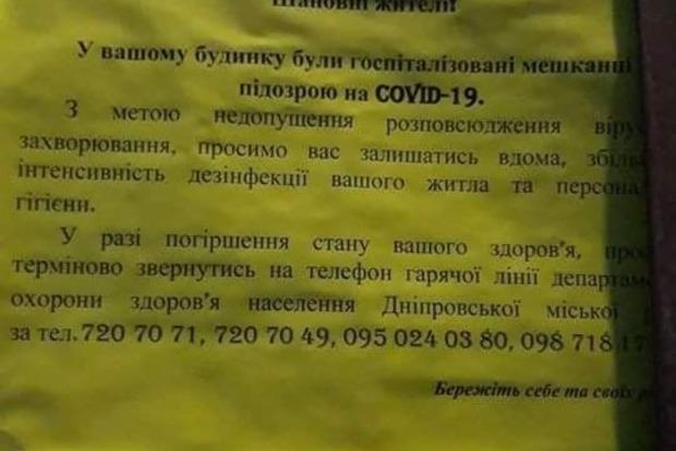 Власти Днепра пометили дома с коронавирусными людьми листовками