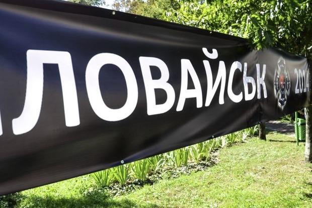 Прокуратура: Единственная причина трагедии Иловайска – вторжение РФ. Дело передано в Гаагу