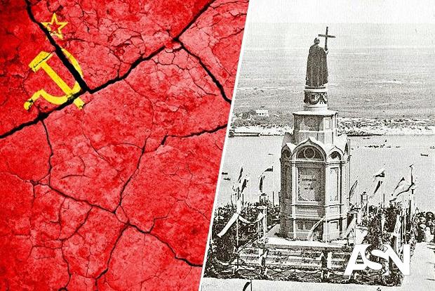 Тисячоліття хрещення Київської Русі і розвал СРСР