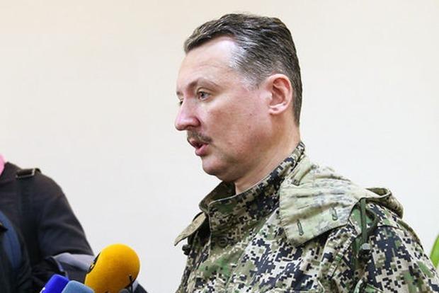 В РФ на террориста Гиркина завели уголовное дело