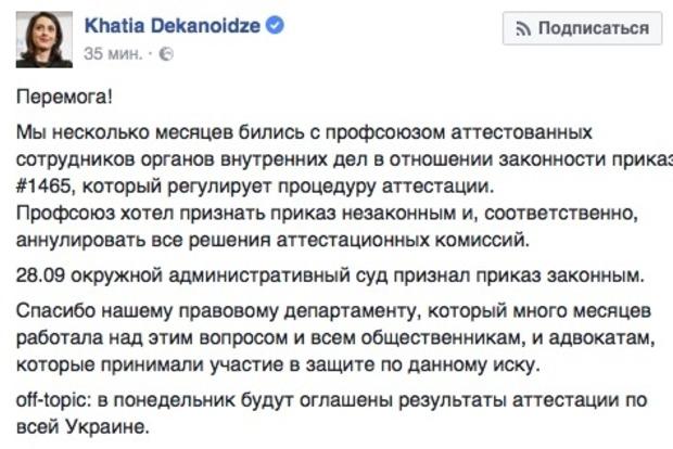 Суд визнав атестацію поліції законною - Деканоїдзе