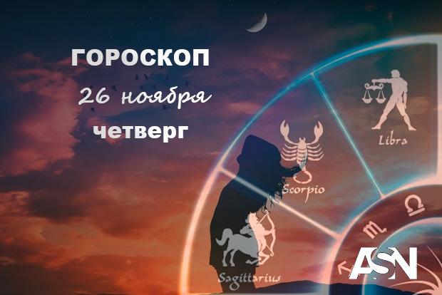 Гороскоп на 26 ноября. Один из самых позитивных и энергетически мощных дней лунного месяца. Гороскоп АСН