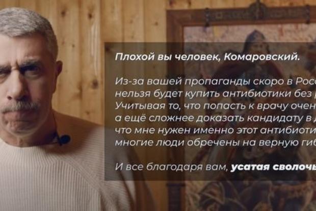 Россиянин обвинил украинского врача в том, что на России перестанут продавать лекарства без рецепта