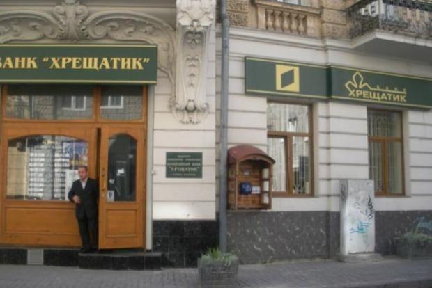 Под зданием банка «Крещатик» около сотни киевлян требуют своих денег