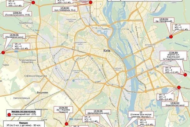 С 16 апреля Киев перекрывают блокпостами. Карта