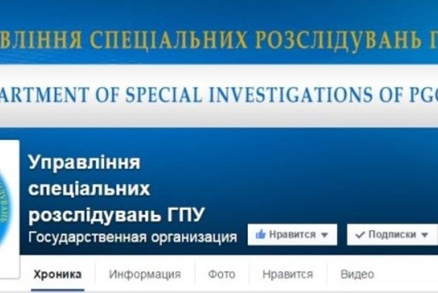 ГПУ на специальной странице в Facebook будет освещать расследование преступлений на Майдане