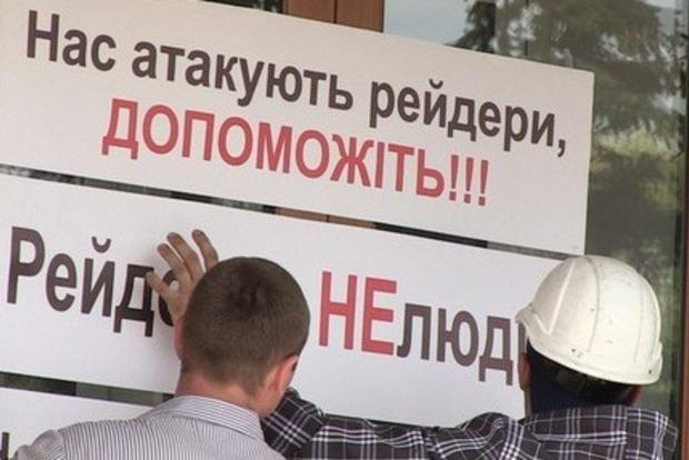 В Украине в 2017 году рейдерству подверглись 700 предприятий