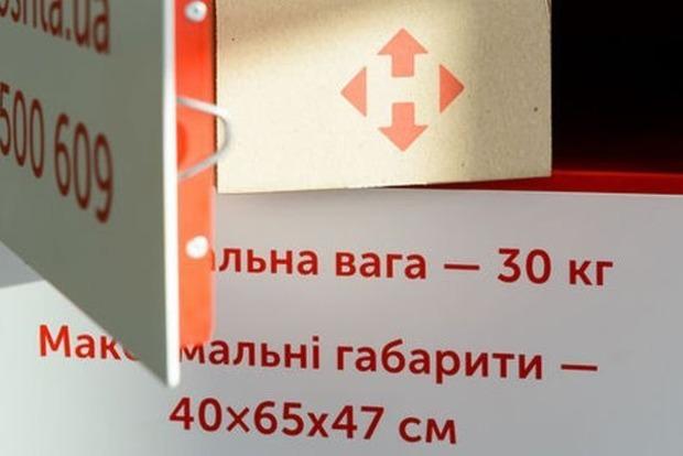 Нова пошта змінила правила доставки посилок