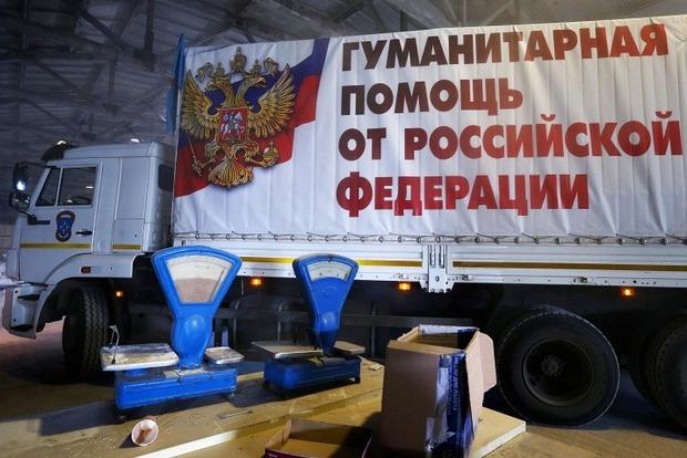 Уже устала: Россия отказывается от гуманитарной поддержки