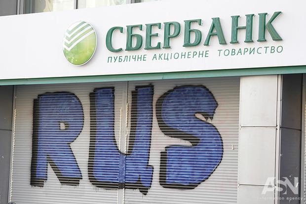 Сберегательный банк реализовал украинскийVS Bank