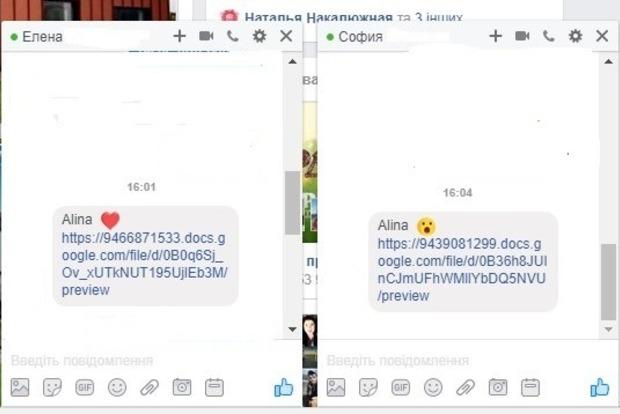 В Facebook через мессендженджер распространяется вирус со смайликами