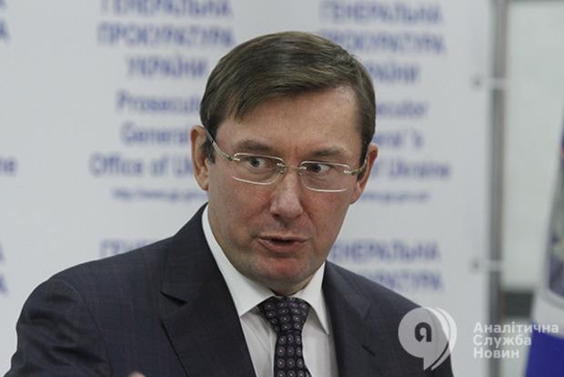 Луценко лично встретится с жителями Николаева, пострадавшими от банды «Мультика»