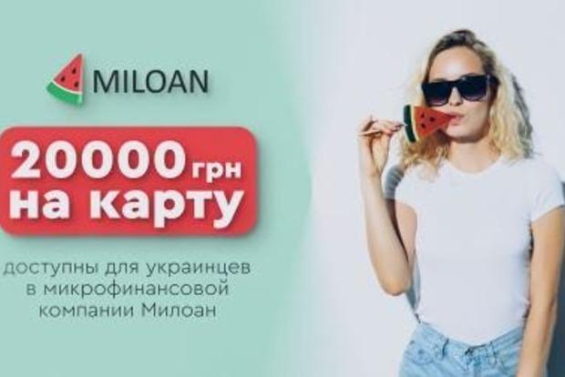 20000 гривен на карту доступны для украинцев в микрофинансовой компании Милоан