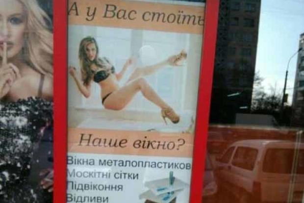 А у вас стоит. В Тернополе женщины взбунтовались против сексизма