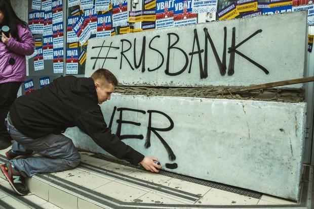 В Днипре радикалы забетонировали «Сбербанк» вместе с сотрудниками