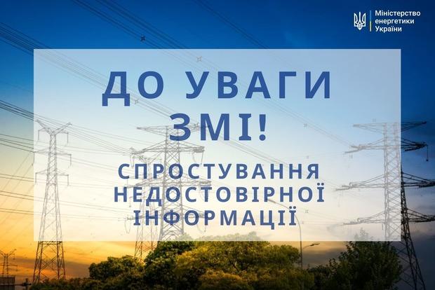 Министерство энергетики заявило, что тарифы на комуналку повышать не будут