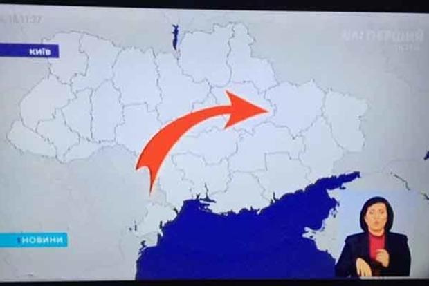 Телеканал UA:Перший показал карту Украины без Крыма