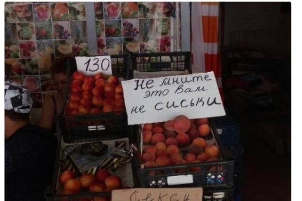 Секс на базаре: в сети показали «эротическое» фото из Севастополя