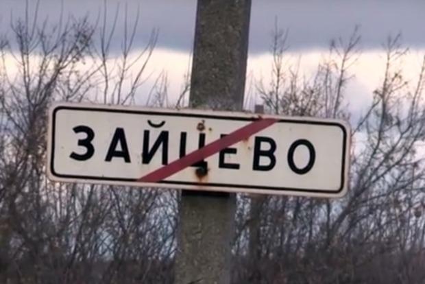 Жителям Зайцево предлагают выехать в Святогорск из-за постоянных обстрелов боевиков «ДНР»