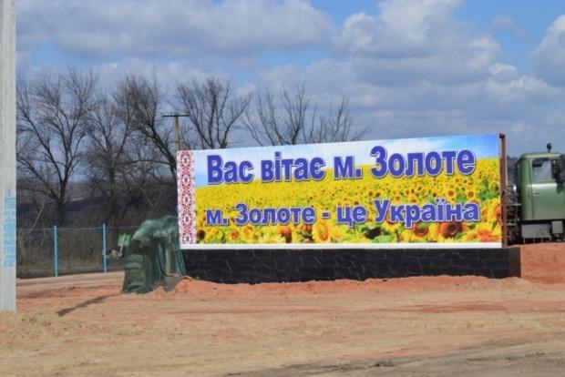 Референдум навпаки: Жителі Золотого-5 попросилися назад в Україну