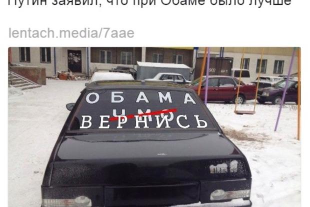 Обама, вернись: соцсети высмеяли Путина за его слова о Трампе