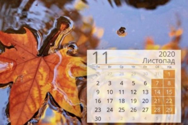 Выходные и праздники в ноябре 2020: сколько будут отдыхать украинцы